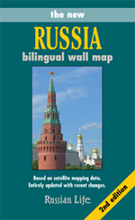 Russia Bilingual Map